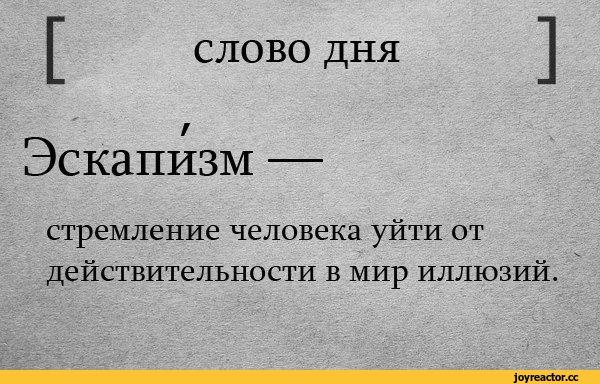 Эскапизм — википедия с видео // wiki 2