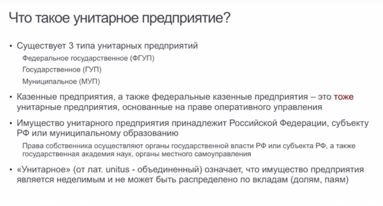 Унитарное предприятие — что это такое | ktonanovenkogo.ru