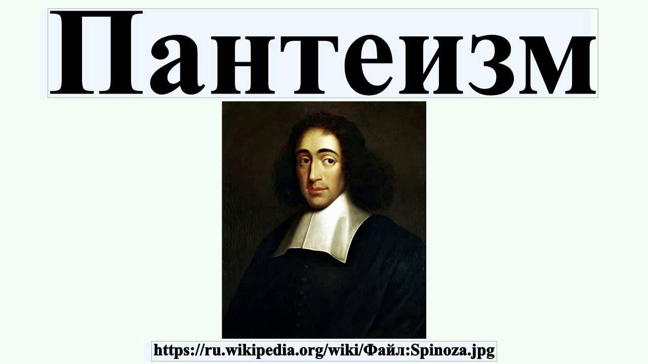 Пантеизм – что это такое, история возникновения, основные направления и идеи