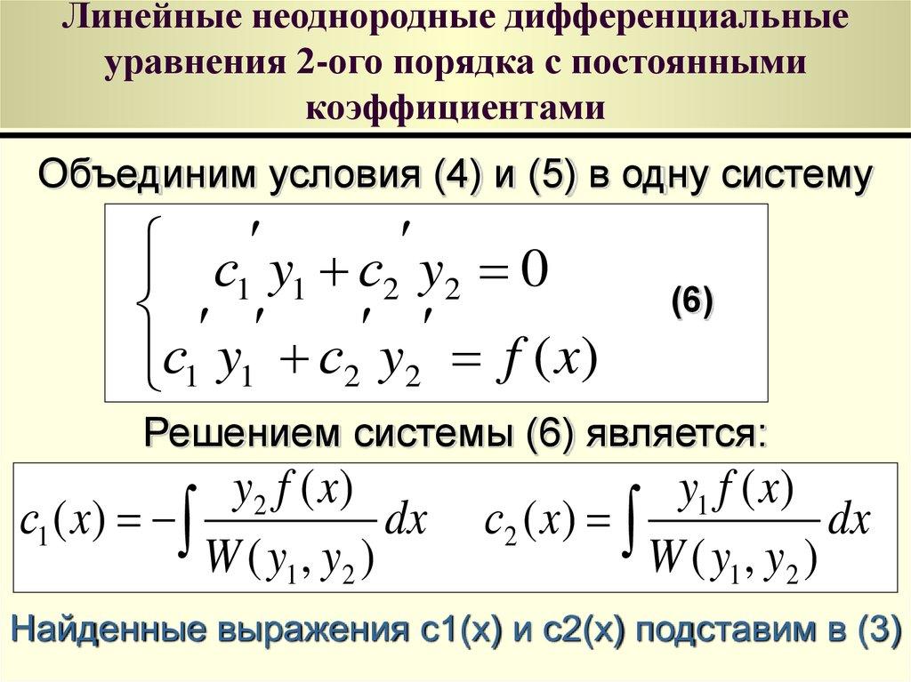 Дифференциальные уравнения в полных дифференциалах. примеры решений