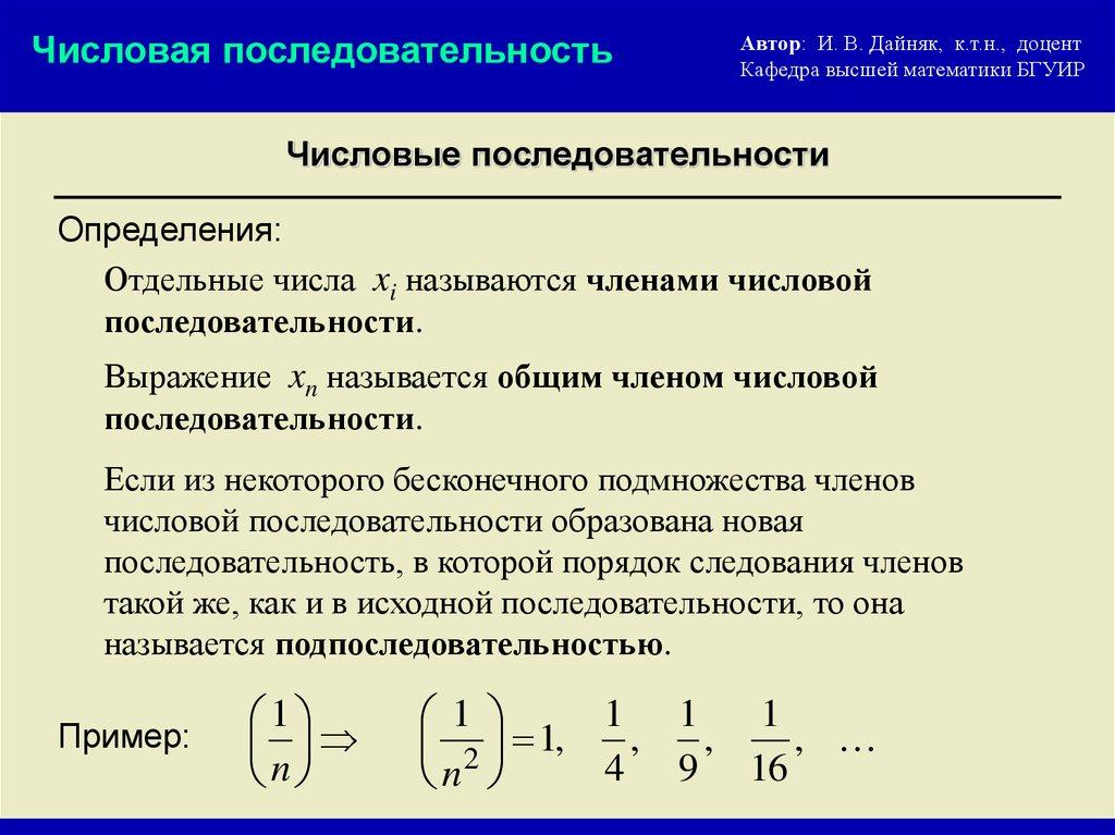Хронологический порядок - определение, примеры, использование