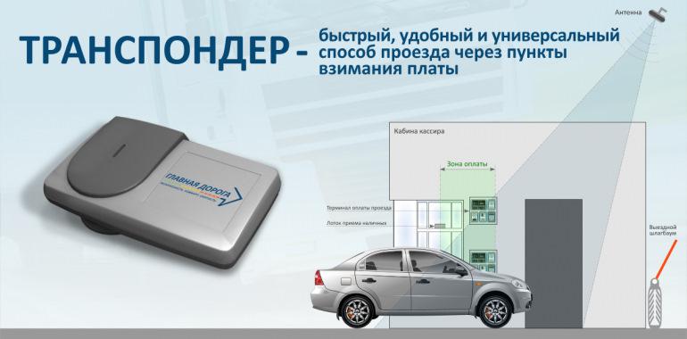 Автомобильный транспондер для платных дорог: что это такое, принцип работы