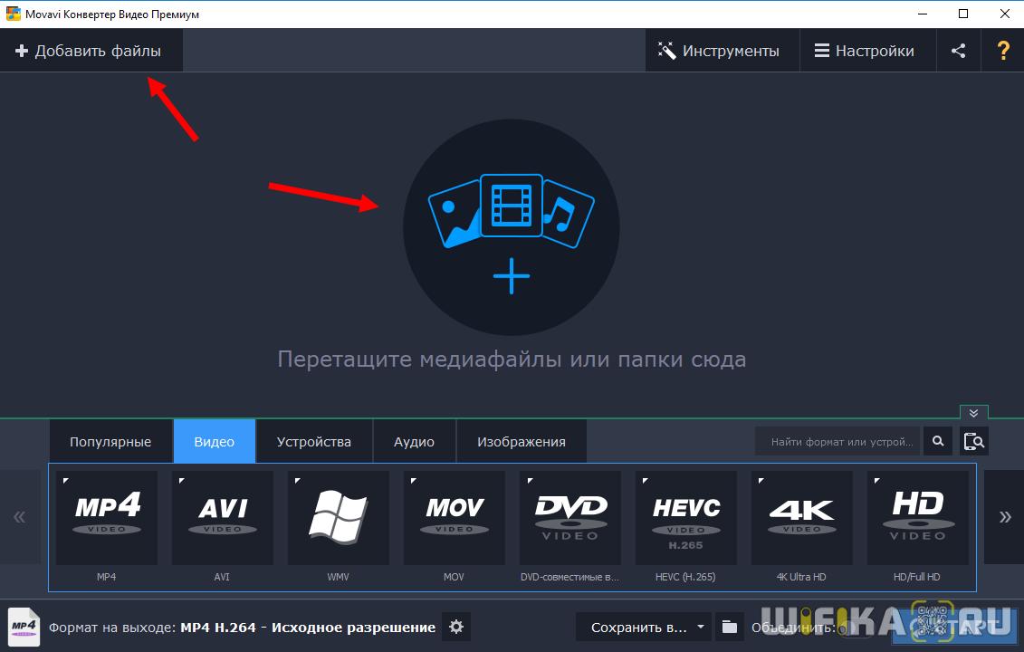 Видео-конвертер — лучшие 10 программ с поддержкой русского языка