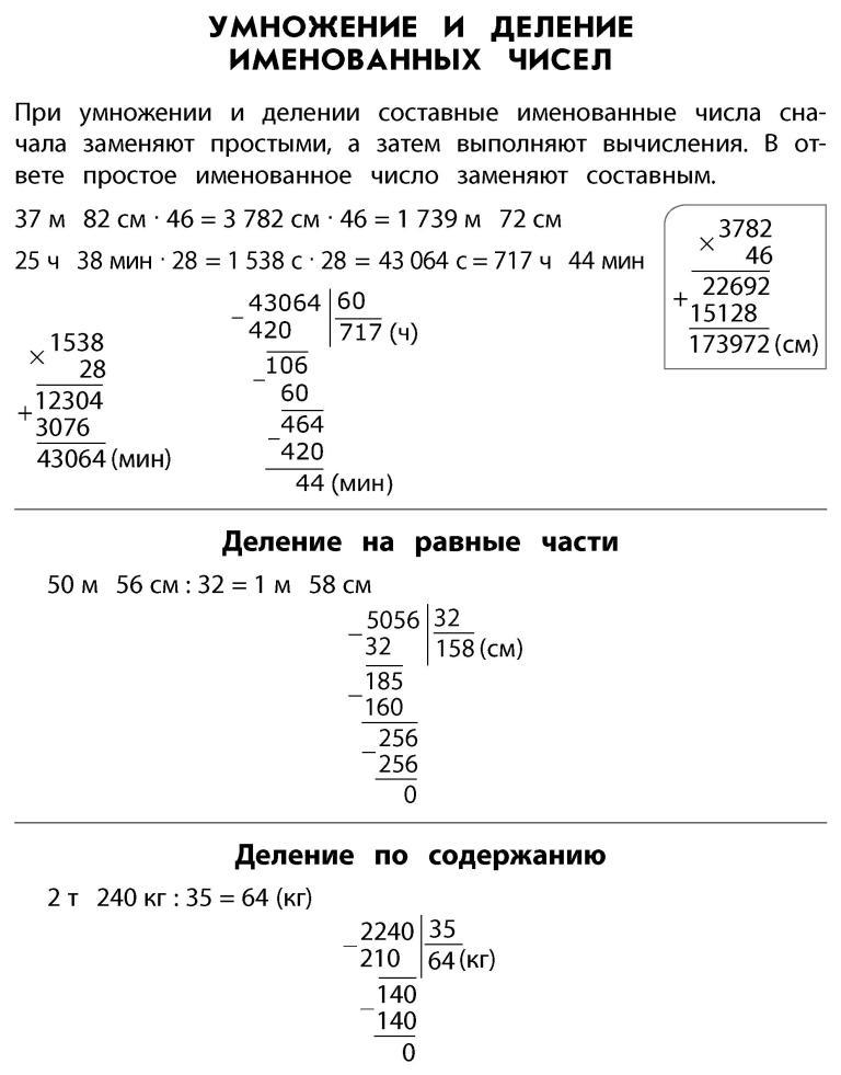 Что такое отношение чисел