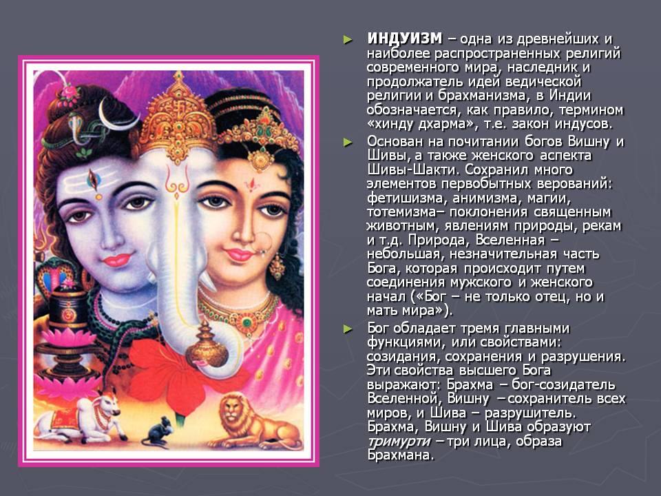 Индуизм – невероятная религия – всё об индии