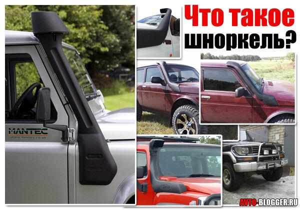 Нужны ли шноркели? — offroadrest.ru