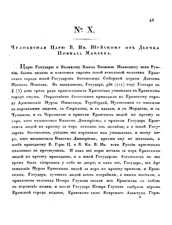 Что такое челобитная? история официальных заявлений :: syl.ru