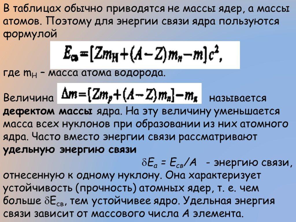 Энергии связи и массы ядер