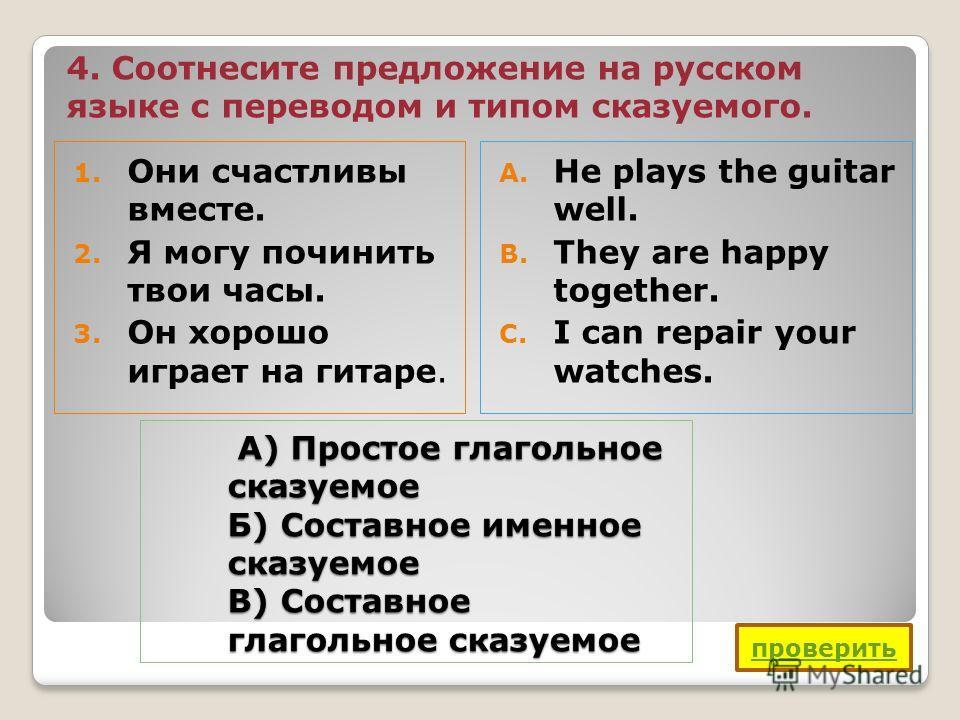 § 30. типы сказуемого. простое глагольное сказуемое