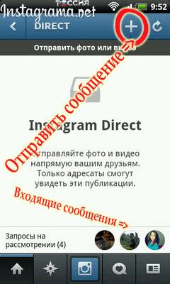 Инструкция по работе с директом в инстаграме