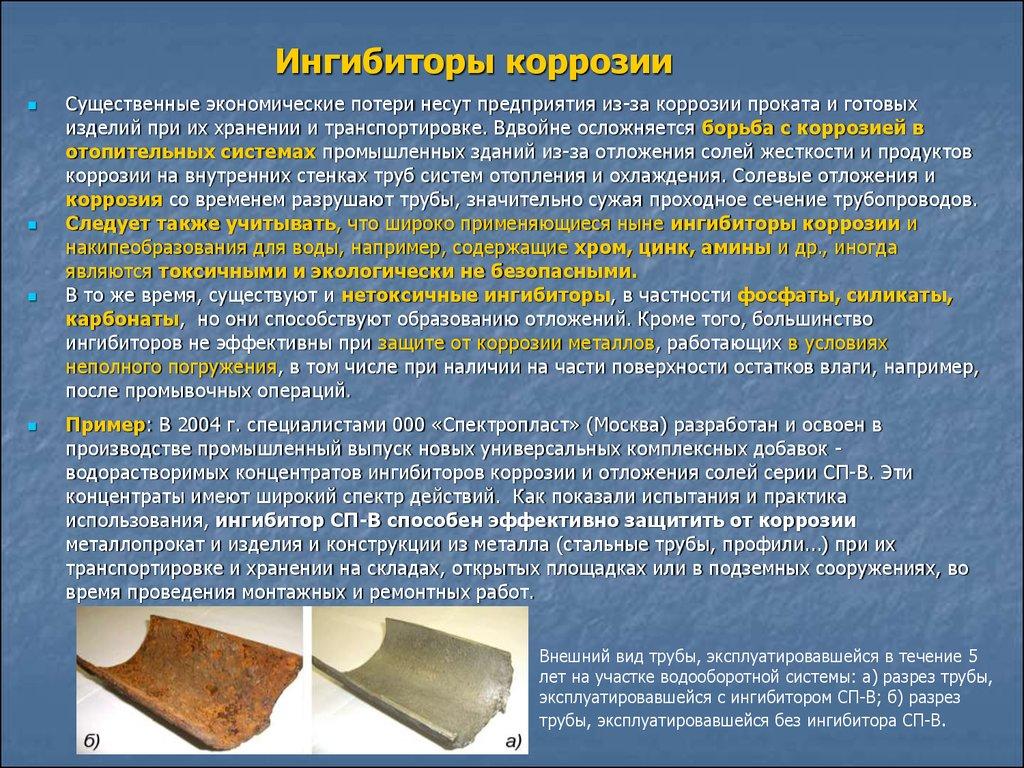 Ингибитор — википедия с видео // wiki 2