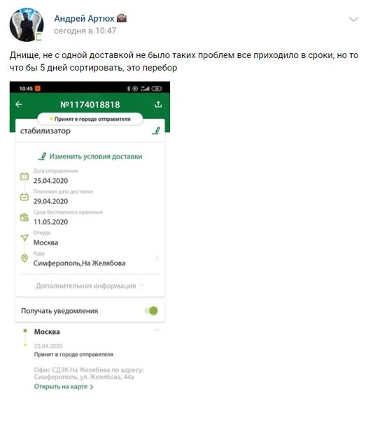 Сдэк отзывы клиентовсайт отзывов из россии