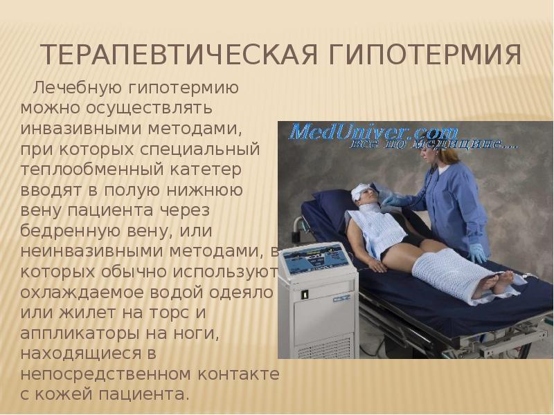 Гипотермия проявляется в виде. стадии развития гипотермии и их опасность - зубной врач