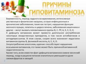 Гиповитаминоз витамина b1: как возникает, его проявления и последствия