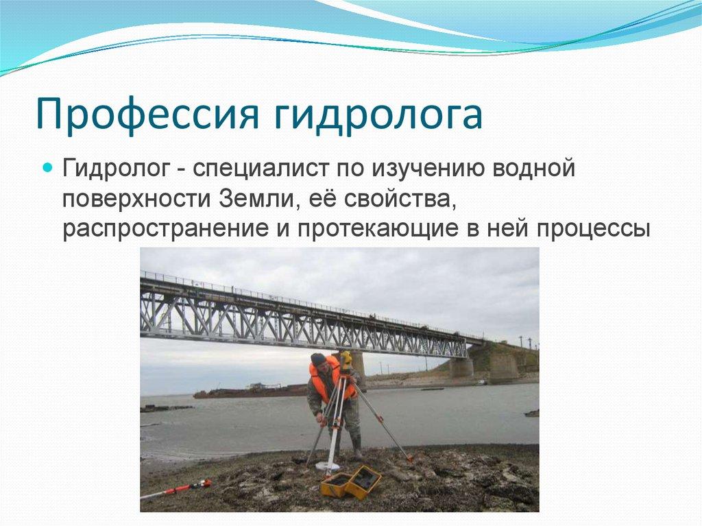 Профессия «гидролог»: обязанности, карьера и перспективы