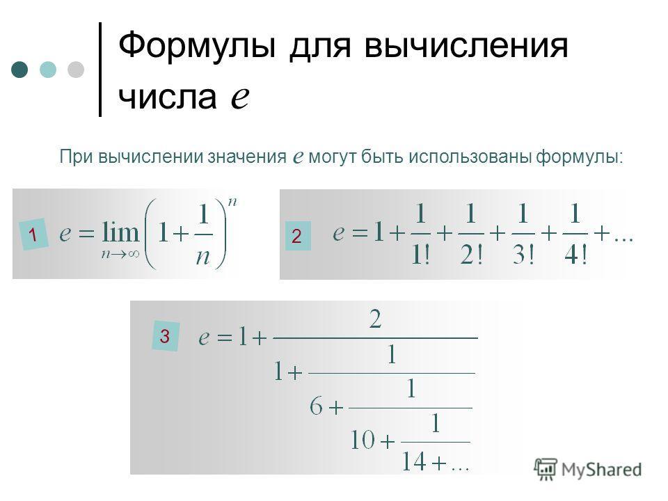 E (число)