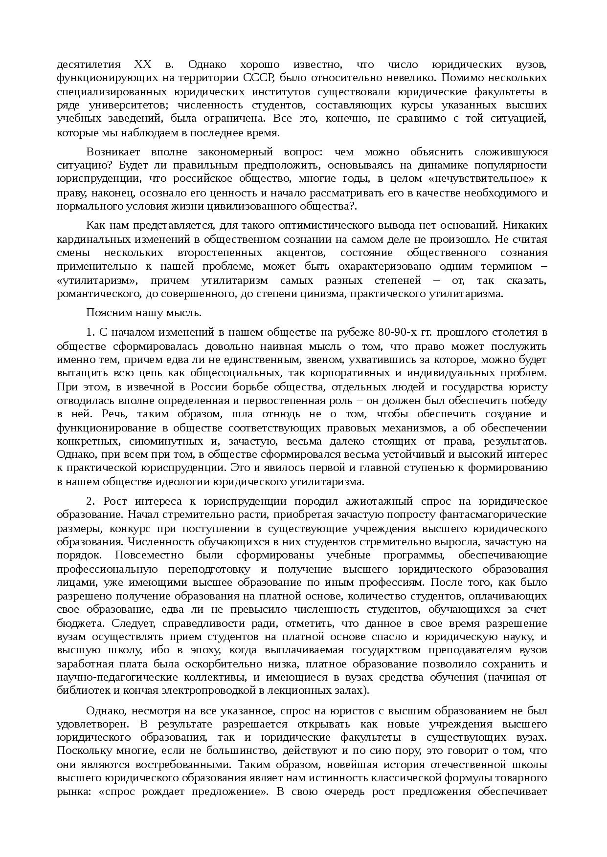 Юриспруденция как наука