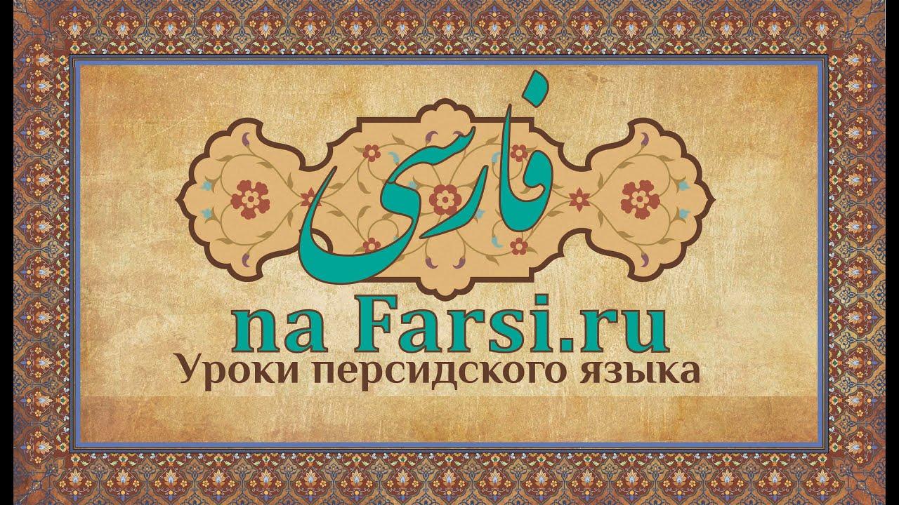 Персидская грамматика - persian grammar