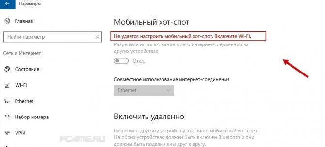 """Настройка точки доступа через """"мобильный хот-спот"""" в windows 10"""