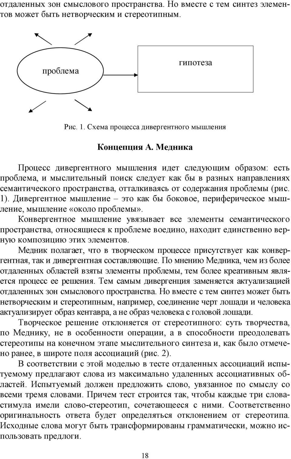 Диагностика структуры интеллекта (тест р. амтхауэра){сокращенный вариант теста разработан а. н. ворониным и с. д. бирюковым.}. психология общих способностей