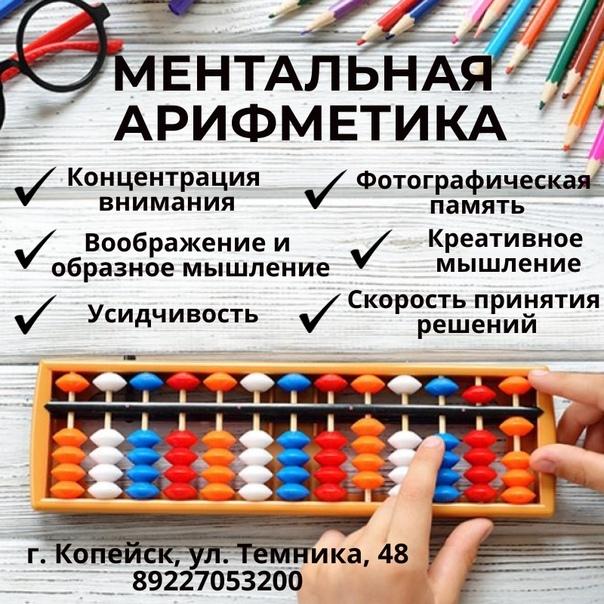 Ментальная математика для детей: что это такое, обучение дошкольников самому дома