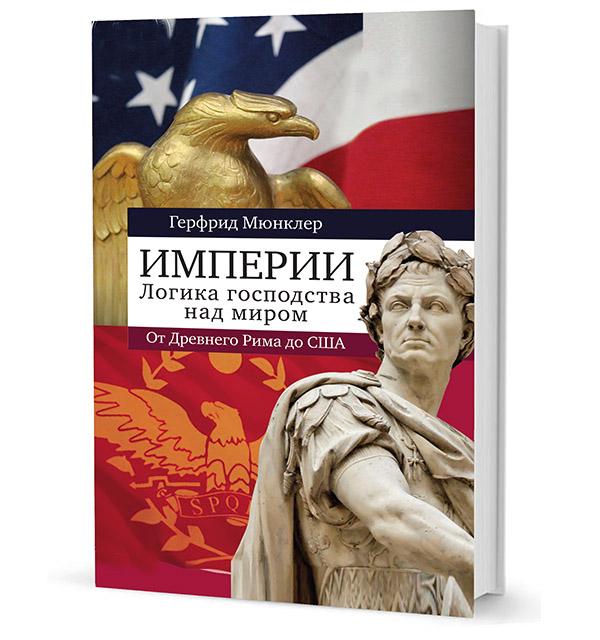 Империя — википедия. что такое империя