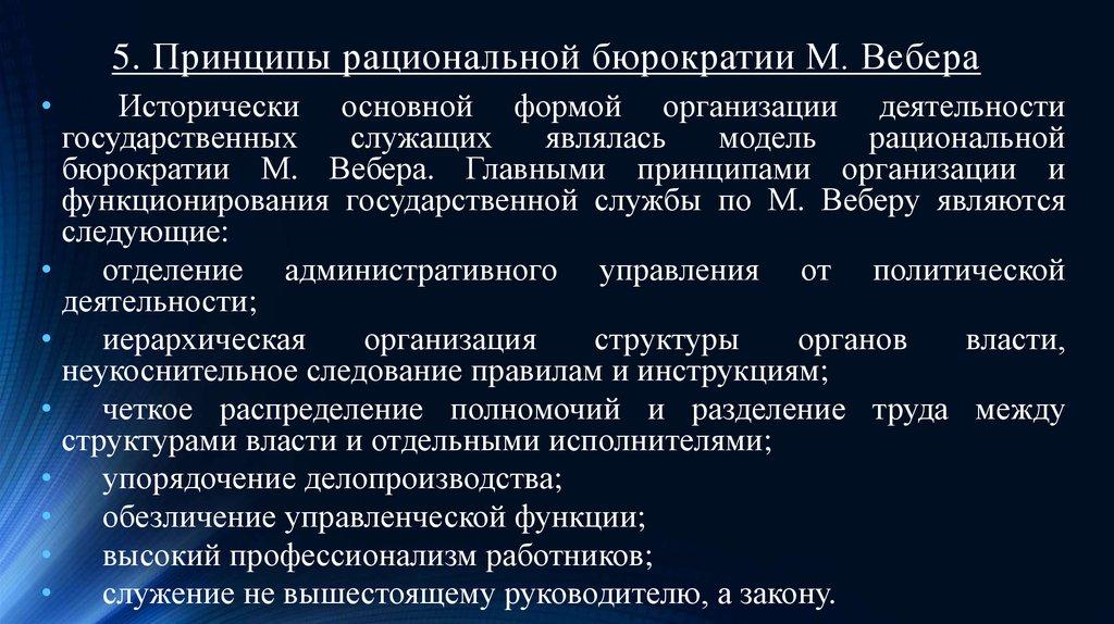 Бюрократия — википедия с видео // wiki 2