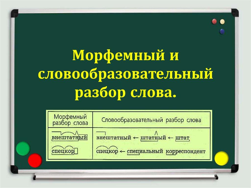 Как правильно сделать словообразовательный разбор слова в русском языке