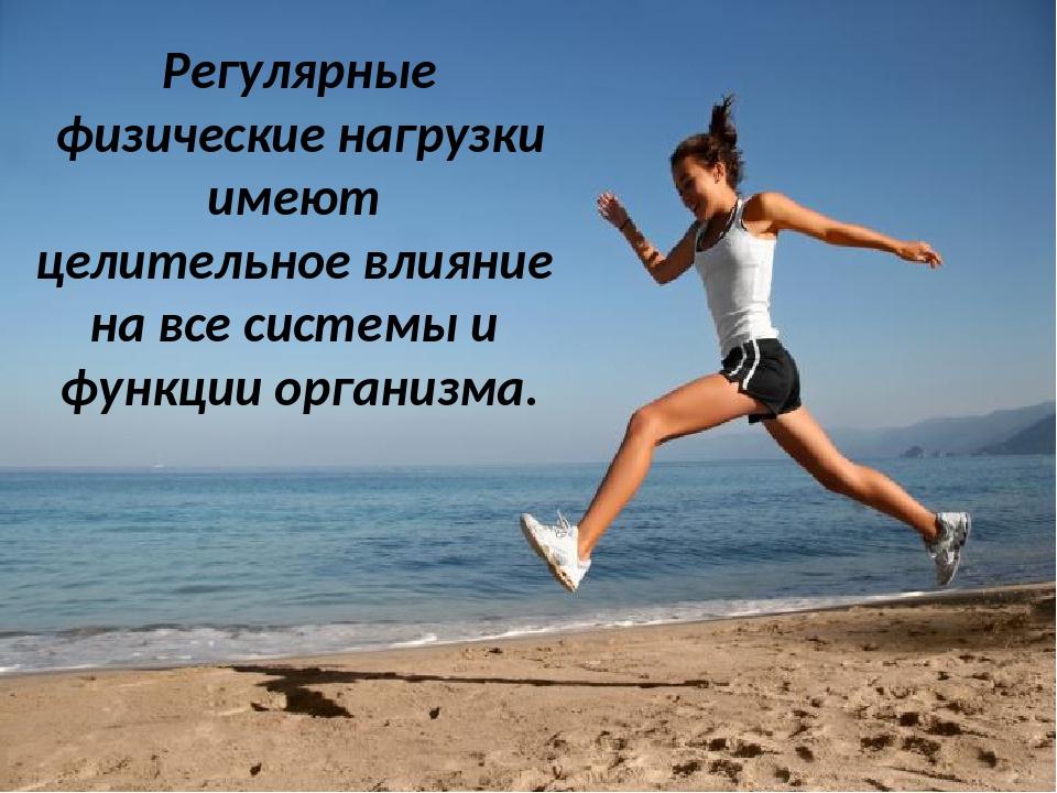 Физические упражнения как основное средство физического воспитания