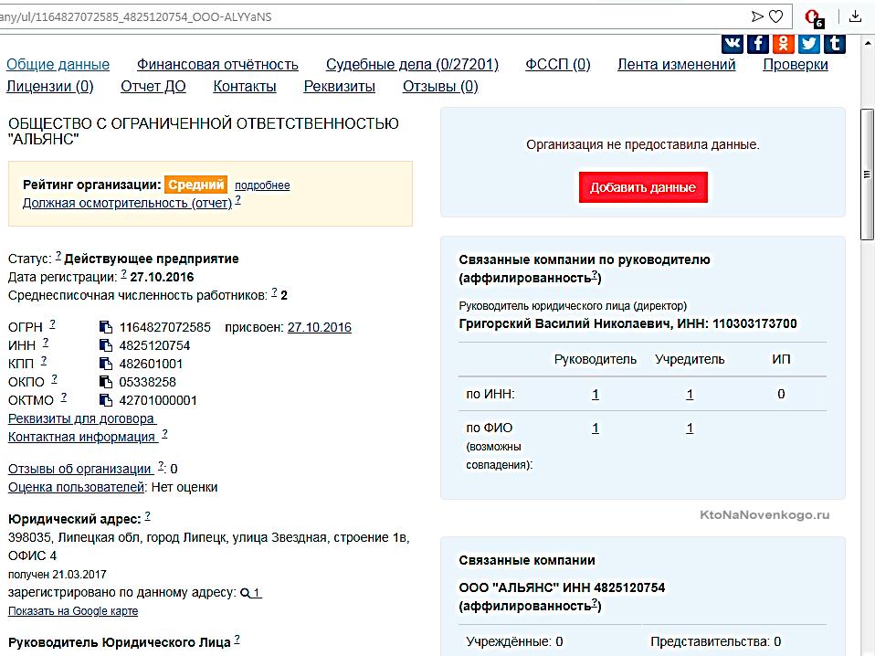 Как узнать код окпо для ип по инн онлайн