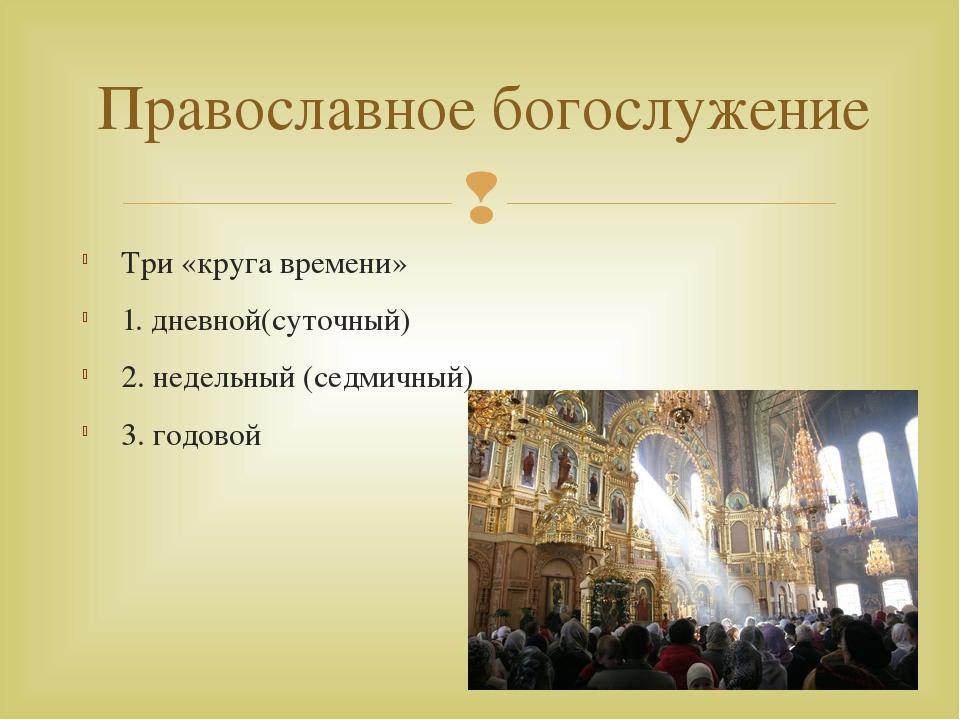 Божественная литургия - что это такое? | правмир