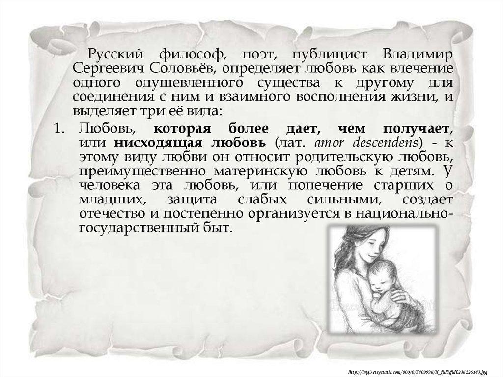 """Что такое любовь? определение понятия """"любовь"""" для сочинения."""