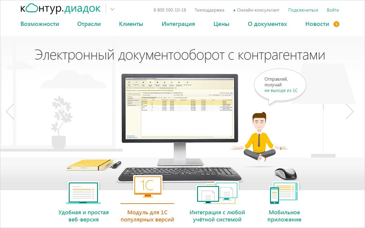 Контур диадок - электронный документооборот - дельта-информ в самаре