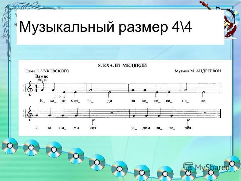 Ритм и метр в музыке: что это такое и зачем они нужны?