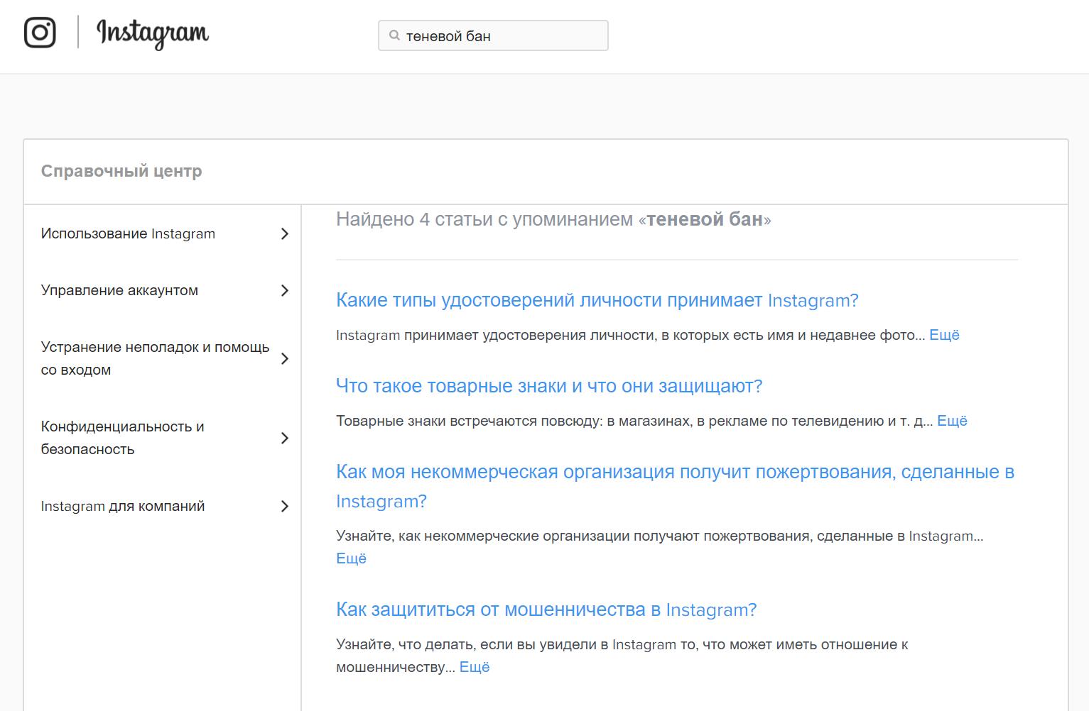 Что такое теневой бан в инстаграм? как выйти из теневого бана? - socialniesety.ru