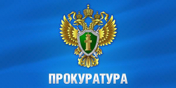 Прокурор — кто это такой | ktonanovenkogo.ru