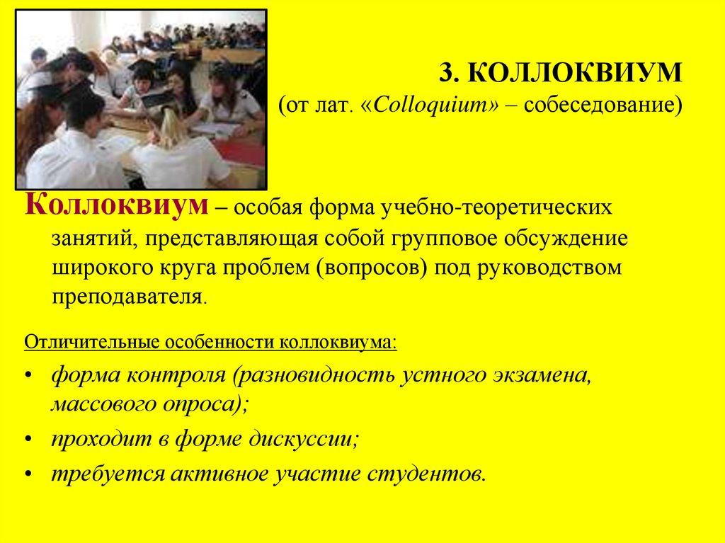 Коллоквиум: определение, виды и формы проведения