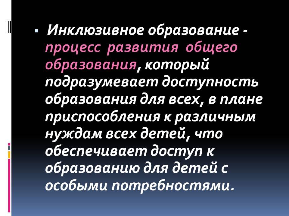 Что такое инклюзивное образование, практика инклюзивного образования в россии и за рубежом