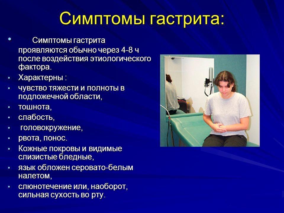 Гастрит: симптомы, лечение, диета. чем лечить гастрит желудка у взрослых