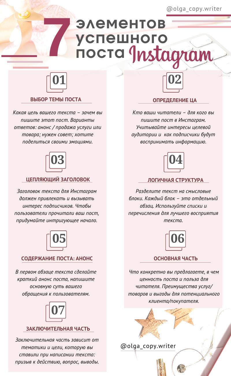 Как написать развлекательный пост в инстаграм: инструкция, идеи + примеры — checkroi