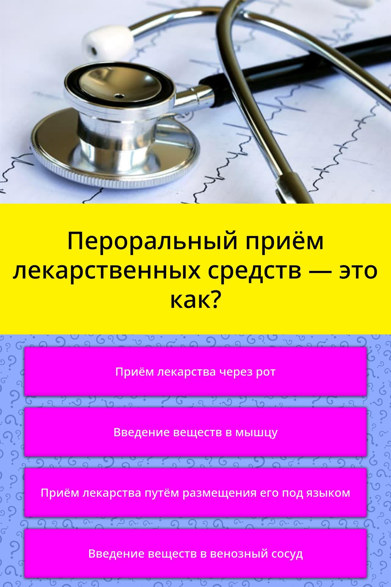 Прием перорально - это как. - болезни и медицина