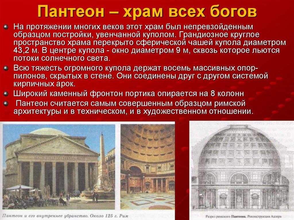 Пантеон — википедия с видео // wiki 2