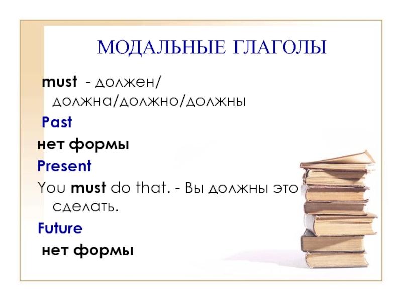 Модальные глаголы. что такое модальность?