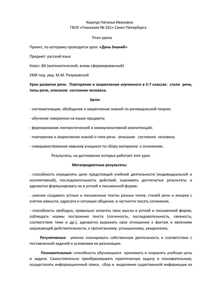 Информационный стиль и редактура текста