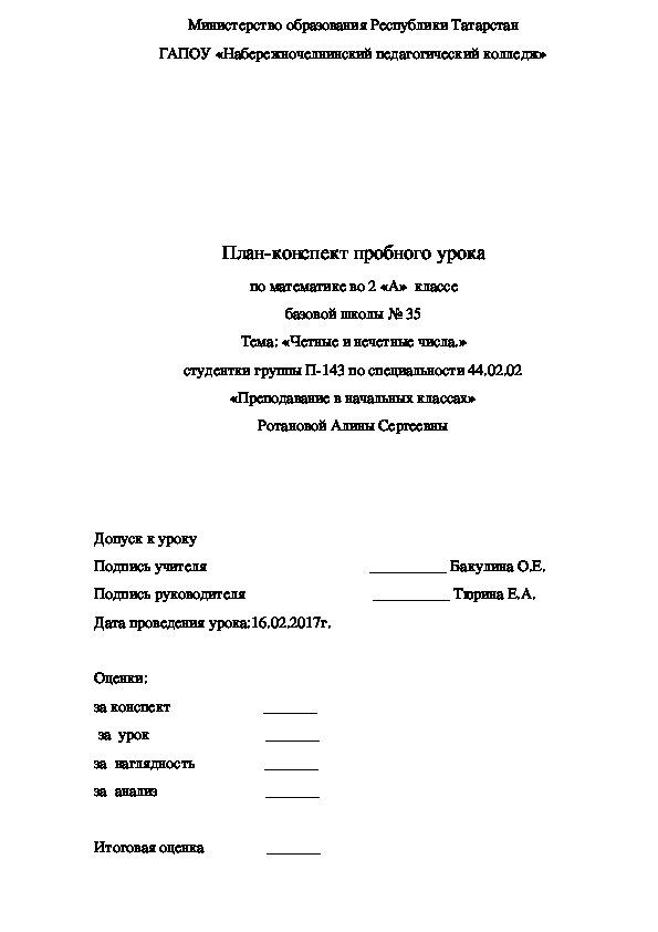 Четность (математика) - parity (mathematics) - qwe.wiki