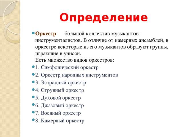 Русское симфоническое оркестровое общество - russian symphony orchestra society - qwe.wiki