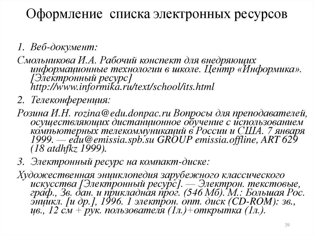 Правила оформления списка литературы