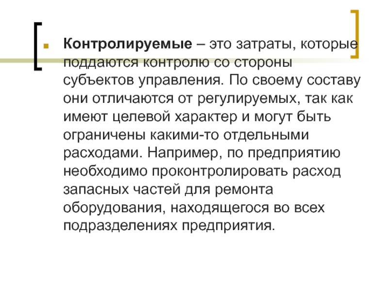 Значение слова «расход» в 10 онлайн словарях даль, ожегов, ефремова и др. - glosum.ru