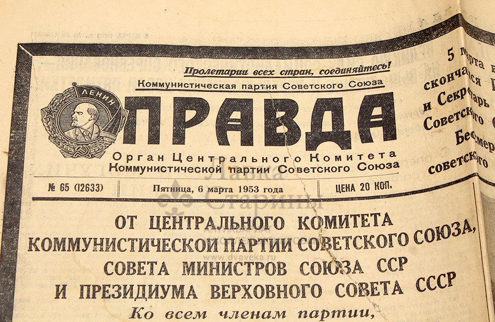 Политические партии ссср (перестройка)