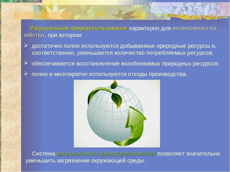 Вопрос 89. рациональное природопользование.